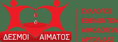 ΔΕΣΜΟΙ ΑΙΜΑΤΟΣ - Σύλλογος Εθελοντών Αιμοδοτών Αργολίδας